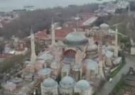 [아침& 세계] '성소피아 박물관', 이슬람 사원 전환 추진 논란