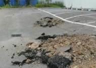 [르포] 장마철마다 노심초사…부산 신도시 '땅꺼짐' 공포