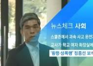 [뉴스체크|사회] '횡령·성폭행' 정종선 보석 석방