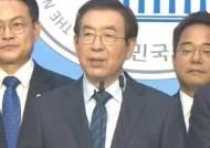 """박원순계 의원 """"만나려다 취소됐었다""""…민주당도 '당혹'"""