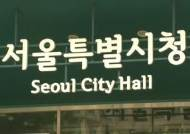충격 휩싸인 서울시청…서정협 부시장 공식 입장 발표