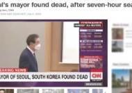'박원순 시장 사망'…미 CNN 등 주요 외신도 신속 보도