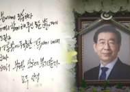 """박원순 시장 유서엔 """"모두에 죄송""""…고소 관련 언급 없어"""