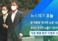 [뉴스체크|오늘] '직원 폭행 혐의' 이명희 1심 선고