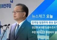 [뉴스체크|오늘] 민주 당권주자들 후보 등록 시작