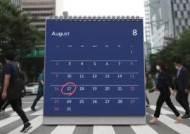 """정부 """"8월 17일 임시공휴일 지정 검토""""…내수 회복 기대"""