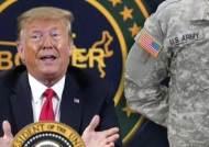 """""""트럼프, 방위비 협상 안 되면 주한미군 뺄 수 있다 말해"""""""