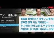 """[원보가중계] 5·18민주화운동에 """"폭동""""…일본 넷플릭스 논란"""
