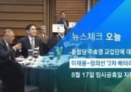 [뉴스체크|오늘] 이재용-정의선 '2차 배터리 회동'