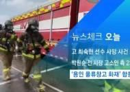 [뉴스체크|오늘] '용인 물류창고 화재' 현장감식