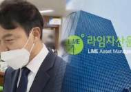 '라임' 핵심인물서 8천만원…민주당 지역위원장 구속