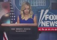 브리핑 중 폭력시위 영상 튼 백악관…중계 끊은 폭스뉴스