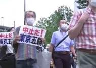 도쿄올림픽 D-1년 '카운트다운'…개최 반대 시위 열려|아침& 세계