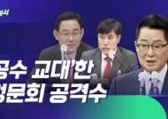 저격수 박지원 저격한 하태경…'학력위조 의혹' 설전
