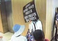 '차별금지법 반대' 보수단체…의원실 찾아가 난동도