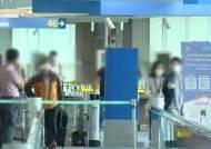 김포 입국자 격리시설서 베트남 국적 남성 3명 탈출