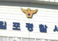 김포 자가격리시설서 베트남인 3명 탈출…경찰 추적 중
