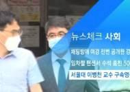 [뉴스체크|사회] 서울대 이병천 교수 구속영장 기각
