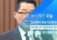 [뉴스체크|오늘] 박지원 국가정보원장 임기 시작