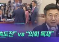 """민주당 """"임대차 3법 속도전"""" vs 통합당 """"의회 독재"""""""