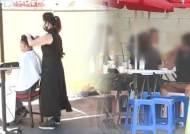 포장마차식 식당·주차장 미용실 인기…코로나 '신장개업'