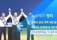 [뉴스체크|정치] 민주 당권주자들, TK 찾아 지지 호소