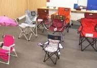 중국산 캠핑용품 주의보…의자·돗자리서 환경호르몬
