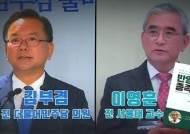 """[원보가중계] """"친오빠 이영훈 때문에…"""" 김부겸 아내의 속앓이"""