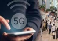 """""""이렇게 안 터지는데""""…정부 첫 5G 품질조사 '잡음'"""