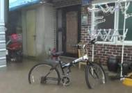 경기 파주·연천 주민 대피…강원 철원 3개 마을 침수