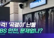라디오 생방송 중 '곡괭이 난동'…KBS 안전, 문제없나