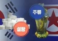 북한 술-남한 설탕 '물물교환' 추진…10년 만에 처음