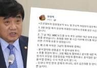 '검언유착 의혹' 보도 미리 알렸다?…꼬리 문 공방전