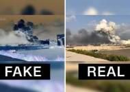 미사일까지…베이루트 폭발 참사에도 가짜 영상 유통