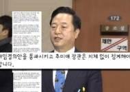"""여당 """"검찰개혁의 걸림돌""""…'윤석열 사퇴' 거센 압박"""