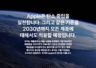 [박상욱의 기후 1.5] 사과 발(發) '탄소중립' 도미노의 시작