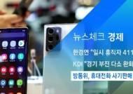 [뉴스체크|경제] 방통위, 휴대전화 사기판매 주의보