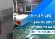 [뉴스체크|사회] 경북 구미 공장 질산가스 누출
