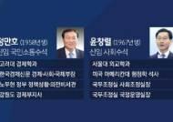 """""""사실상 1주택자""""…소통수석 정만호·사회수석 윤창렬"""