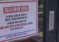 """롯데리아 점장들 집단감염…""""마스크 없이 장시간 회식"""""""