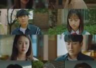 '우리, 사랑했을까' 송종호, 혼외자녀 의혹 터졌다…송지효 위기