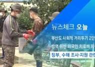 [뉴스체크|오늘] 정부, 수해 조사·지원 관련 발표