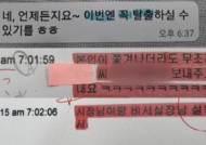 """박원순 피해자 측, 텔레그램 대화 공개…""""이번엔 꼭 탈출"""""""