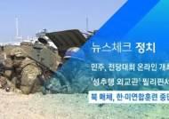 [뉴스체크|정치] 북 매체, 한·미연합훈련 중단 요구