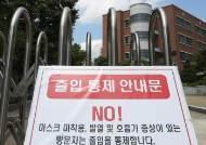 """학교 감염 240명…이재정 """"수능 연기 안된다고 못 박을 일 아니다"""""""