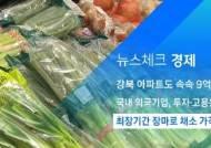 [뉴스체크|경제] 최장기간 장마로 채소 가격 급등