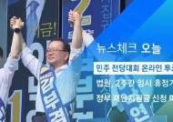 [뉴스체크|오늘] 민주 전당대회 온라인 투표 시작