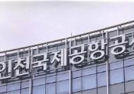 인천공항, 법률 자문받고도…자회사 정규직 해고 논란