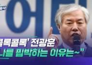"""기침 심해진 전광훈…""""정부가 코로나 이용해 교회 핍박"""""""