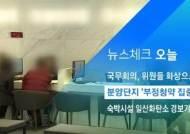 [뉴스체크|오늘] 분양단지 '부정청약 집중점검'